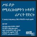 Injury Reporting Sticker - Amharic